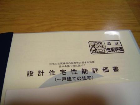 jyutakuseinou02.JPG
