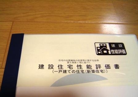 jyutakuseinou03.JPG